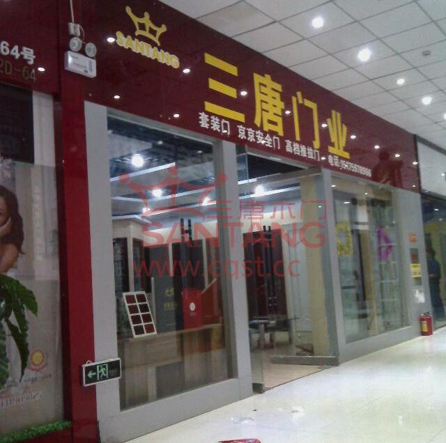 三唐木门河北邢台门店赏析-公司新闻-新闻资讯-三唐
